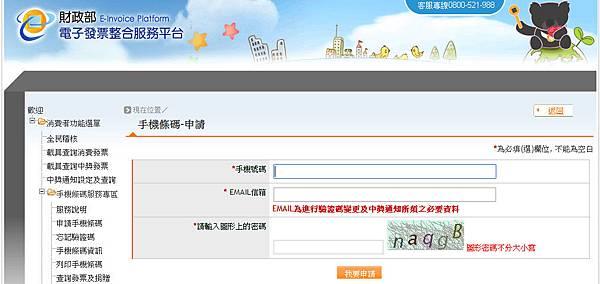 財政部電子發票整合服務平台手機條碼申請.jpg