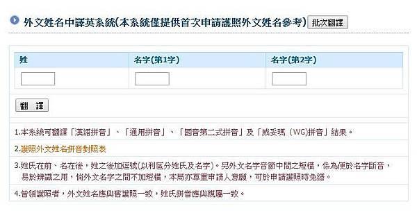 外交部護照英文名字的查詢網站示範頁面