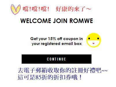 ROMWE STEP1_3--收取註冊好禮唷
