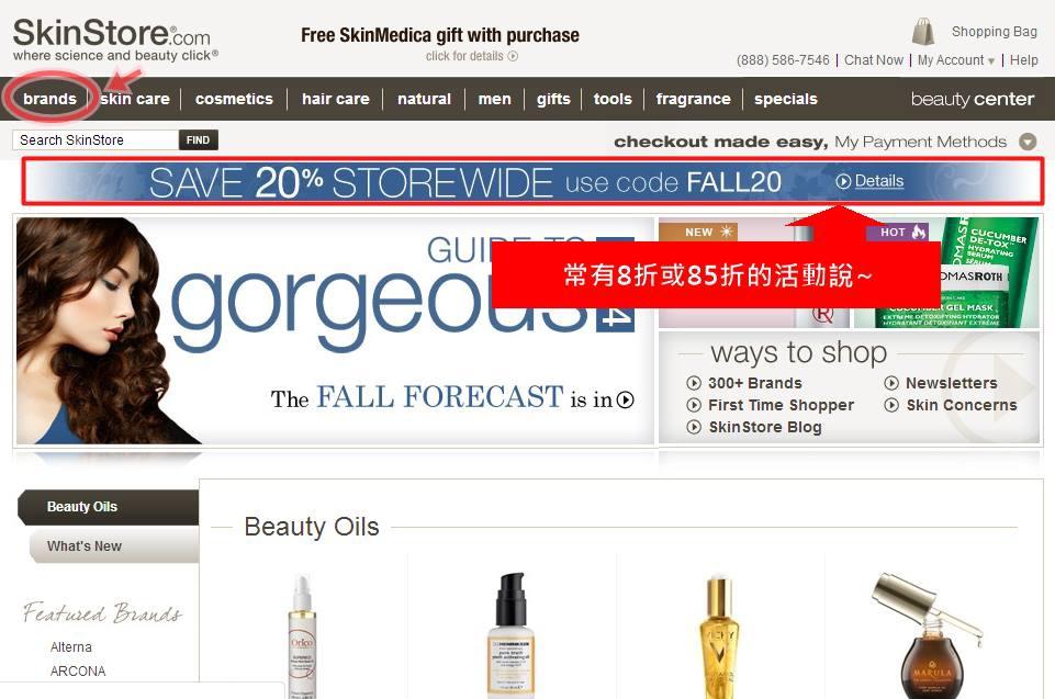 SkinStore step1--進入SkinStore