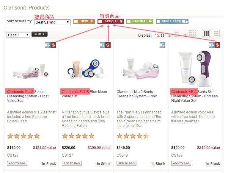 SkinStore step2--挑選Clarisonic機型及特惠組合