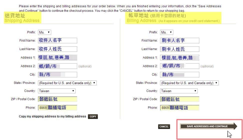 SkinStore Step10--填寫送貨地址及信用卡地址