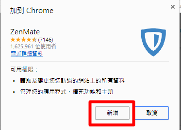 加到Chrome