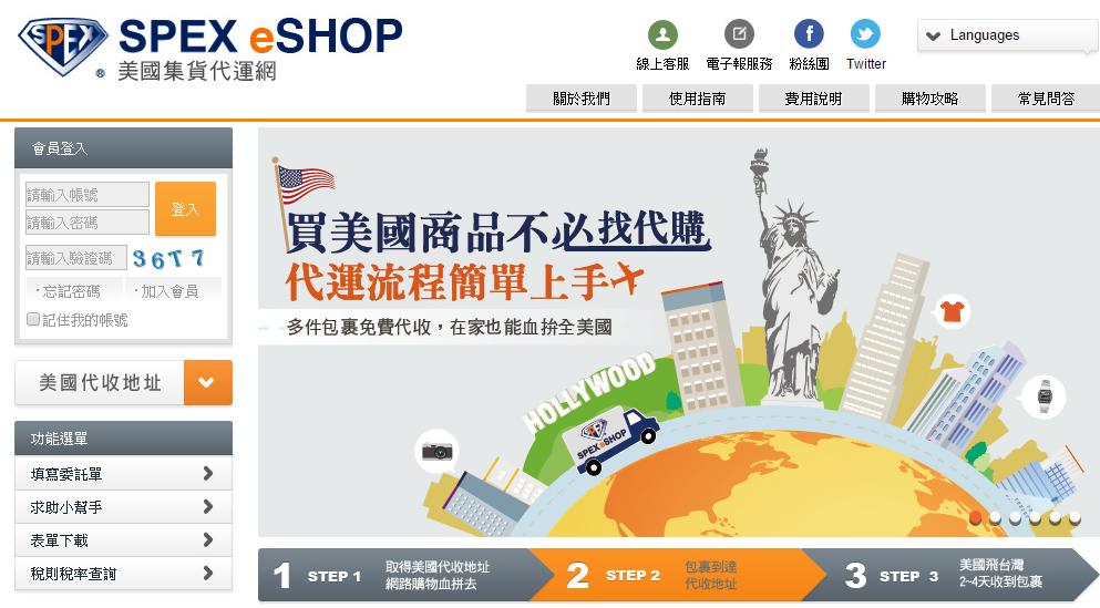 美國集運代運網站SPEX eSHOP