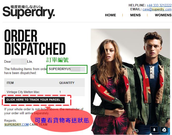 Superdry美國官網購買步驟6--發出訂單派送通知