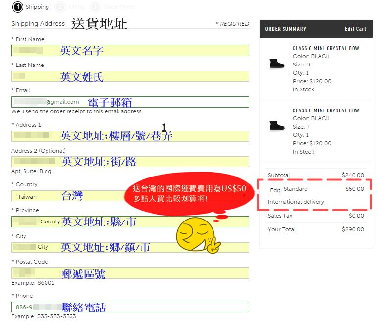 Ugg購物教學5--CHECTOUT填寫送貨地址