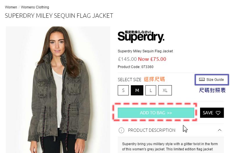 BANK FASHION購物教學--挑選SUPERDRY