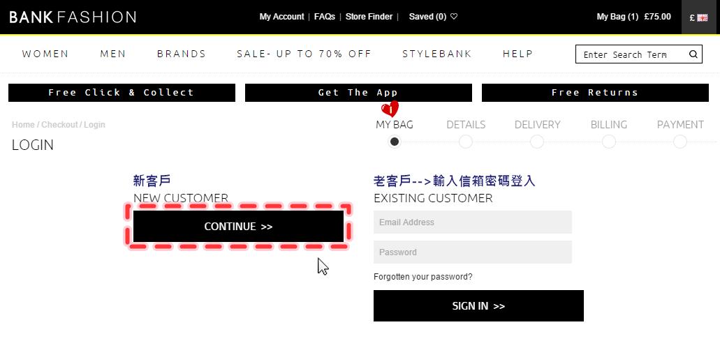 BANK FASHION購物教學--結帳_MY BAG_new customer