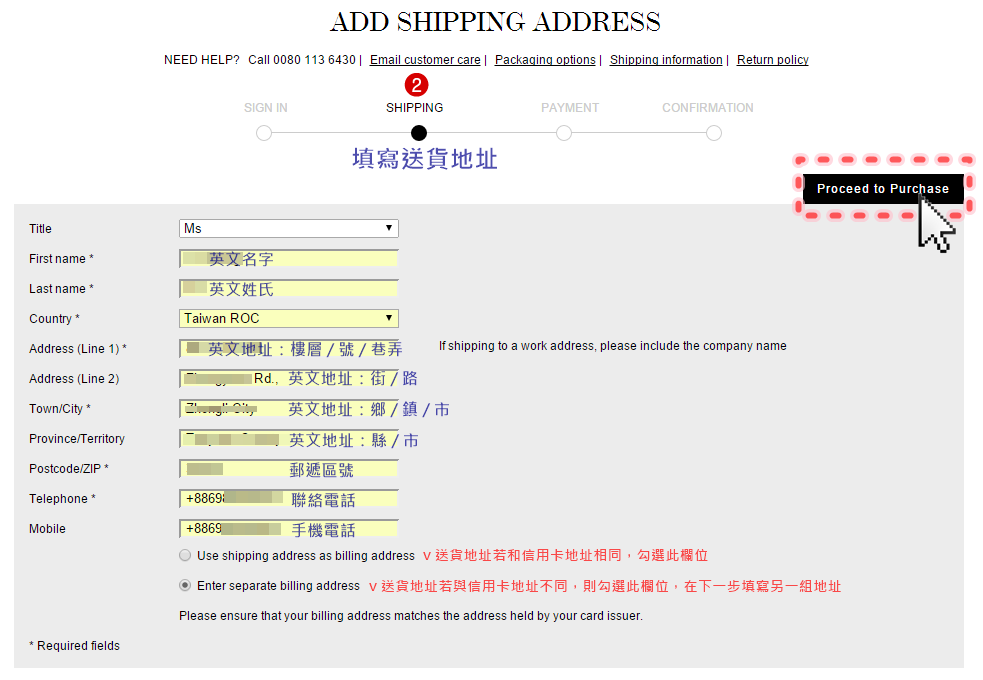NET-A-PORTER購物教學6--填寫送貨地址