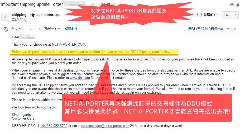NET-A-PORTER購物教學12--確認付款條件DDU Term