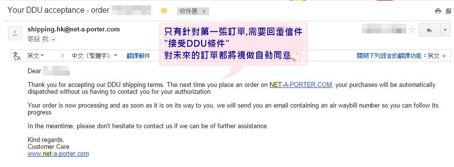 NET-A-PORTER購物教學12--確認付款條件DDU Term_3