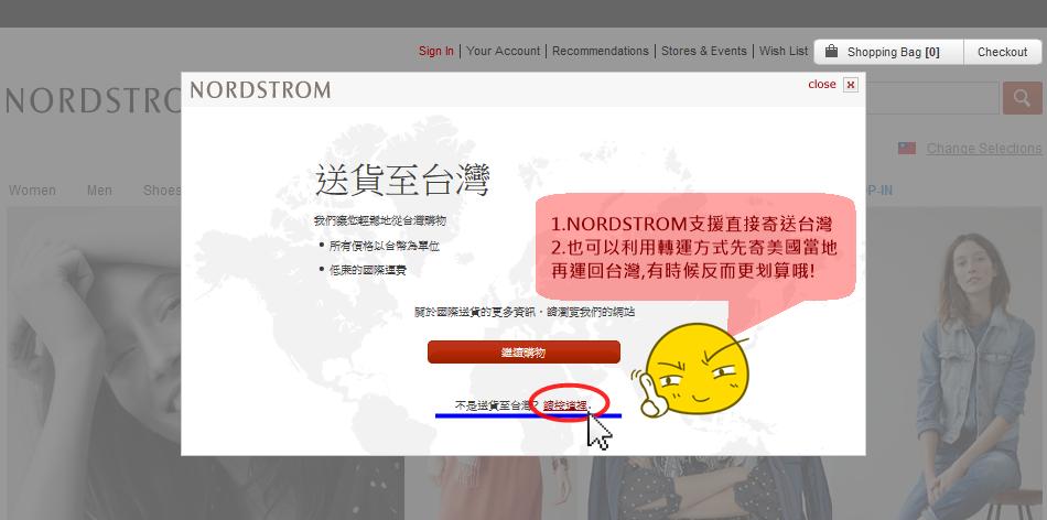 Nordstrom首頁--偵側ip確認送貨至台灣