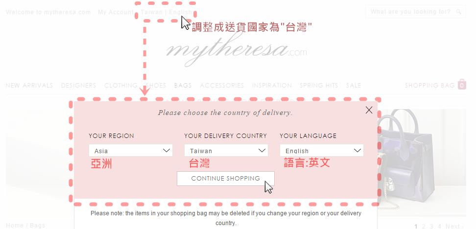 mytheresa購物教學1_1--選擇送貨國家Taiwan