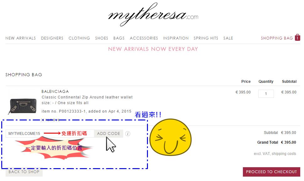 mytheresa購物教學3--購物車輸入折扣碼1