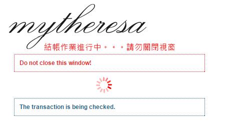 mytheresa購物教學7--確認訂單_勿關閉視窗