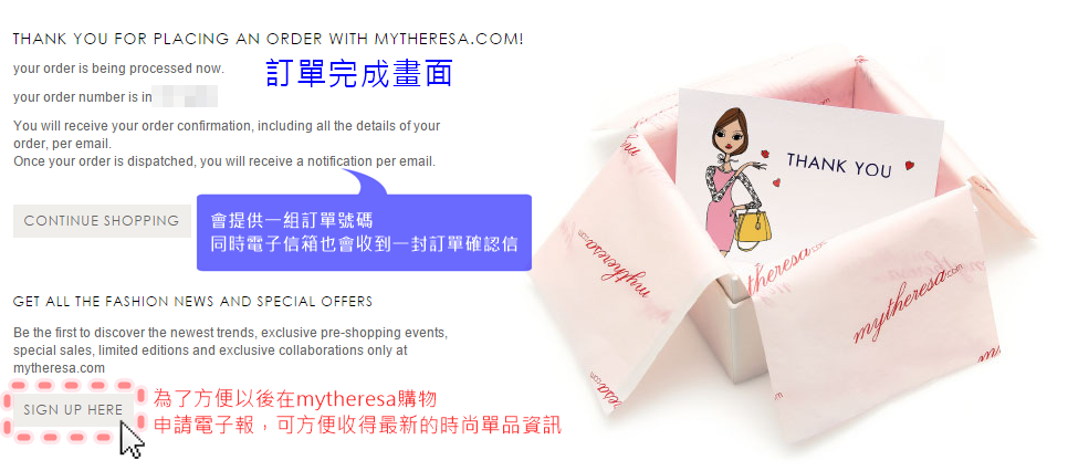 mytheresa購物教學8--完成訂單