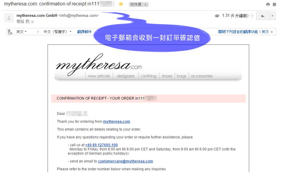 mytheresa購物教學10--收到訂單確認信
