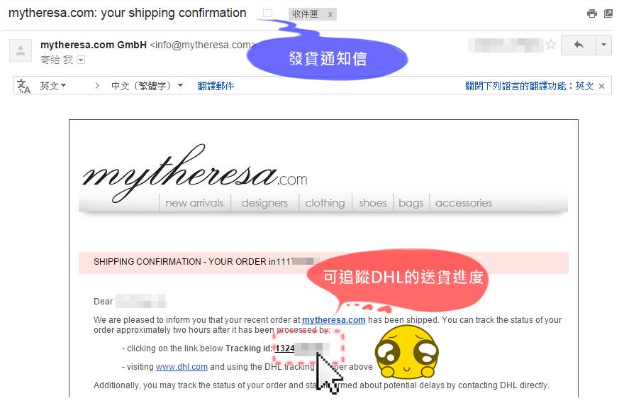 mytheresa購物教學11--收到發貨通知信