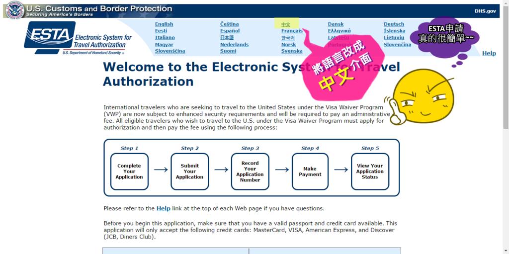 ESTA美國政府旅行授權電子系統首頁