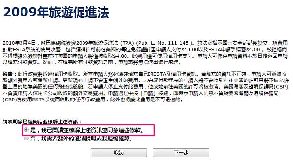 美國ESTA申請步驗三:同意2009年旅遊促進法