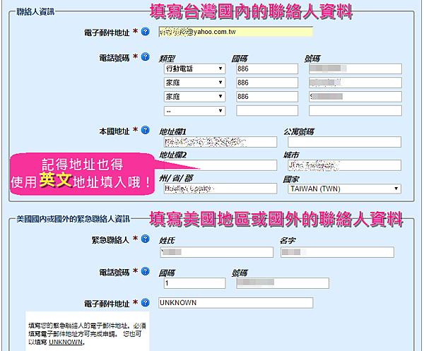 美國ESTA申請步驗四:填寫資料_3聯絡人資訊