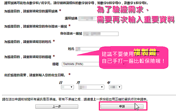 美國ESTA申請步驗五:申請送出_填寫驗證資料
