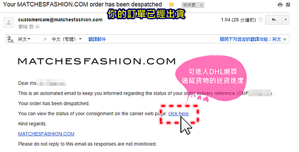 matchesfashion購物教學6-訂單追蹤號通知