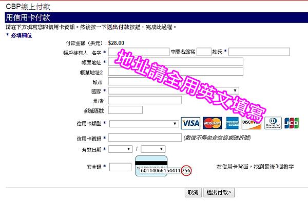 美國ESTA申請步驗八:線上付款