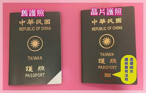 舊式護照(左)與新版晶片護照(右)