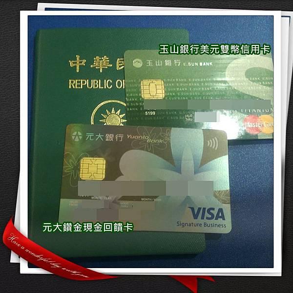 玉山銀行美元雙幣卡及元大鑽金現金回饋卡