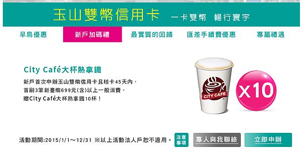 新戶加碼禮送CITY CAFE大杯熱拿鐵10杯