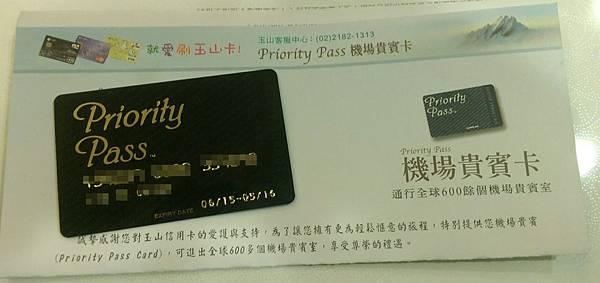 玉山銀行priority pass機場貴賓卡