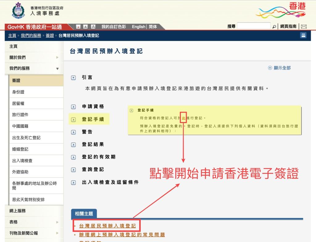 香港政府一站通_簽證_台灣居民預辦入境登記