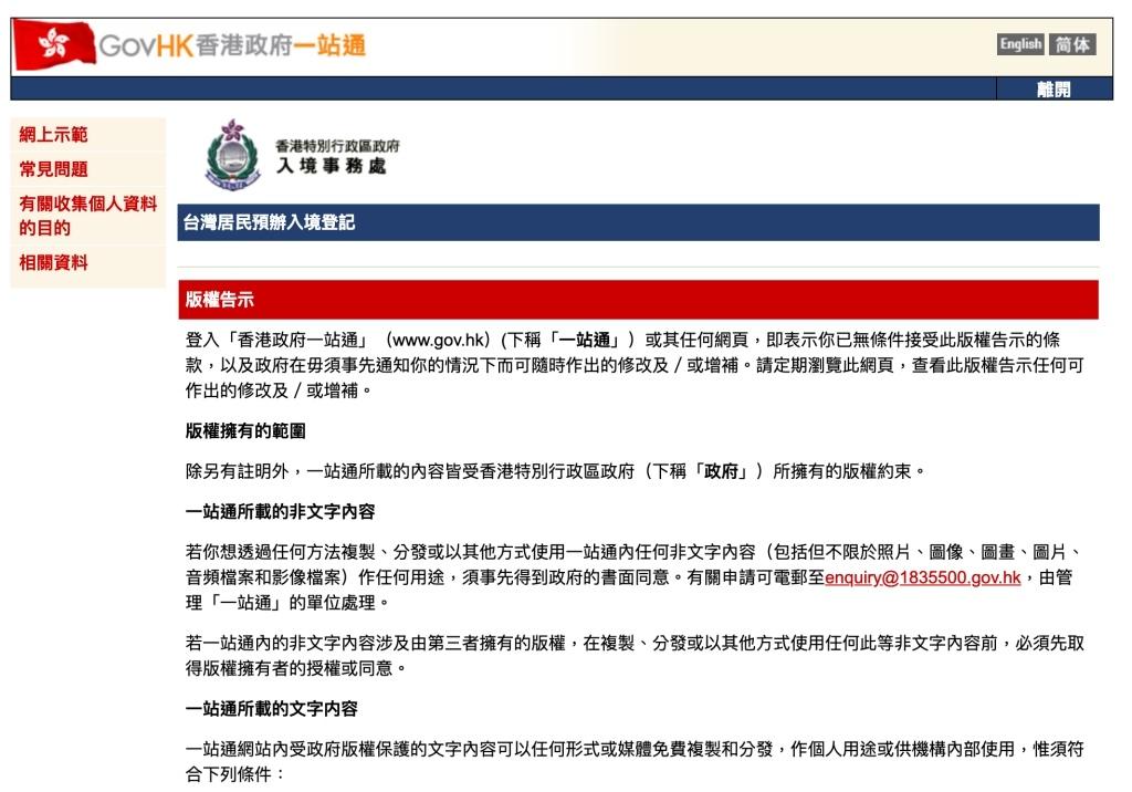 香港政府一站通的台灣居民預辦入境登記的版權告示