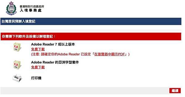 辦理台灣居民預辦入境登記所需要的軟體及設備