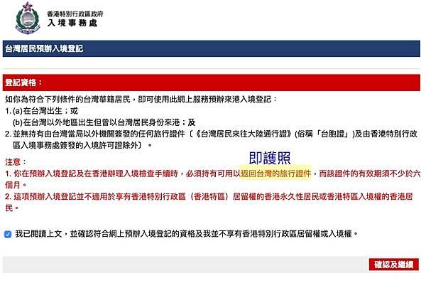 符合台灣居民預辦入境登記資格的朋友同意聲明後即可線上申請