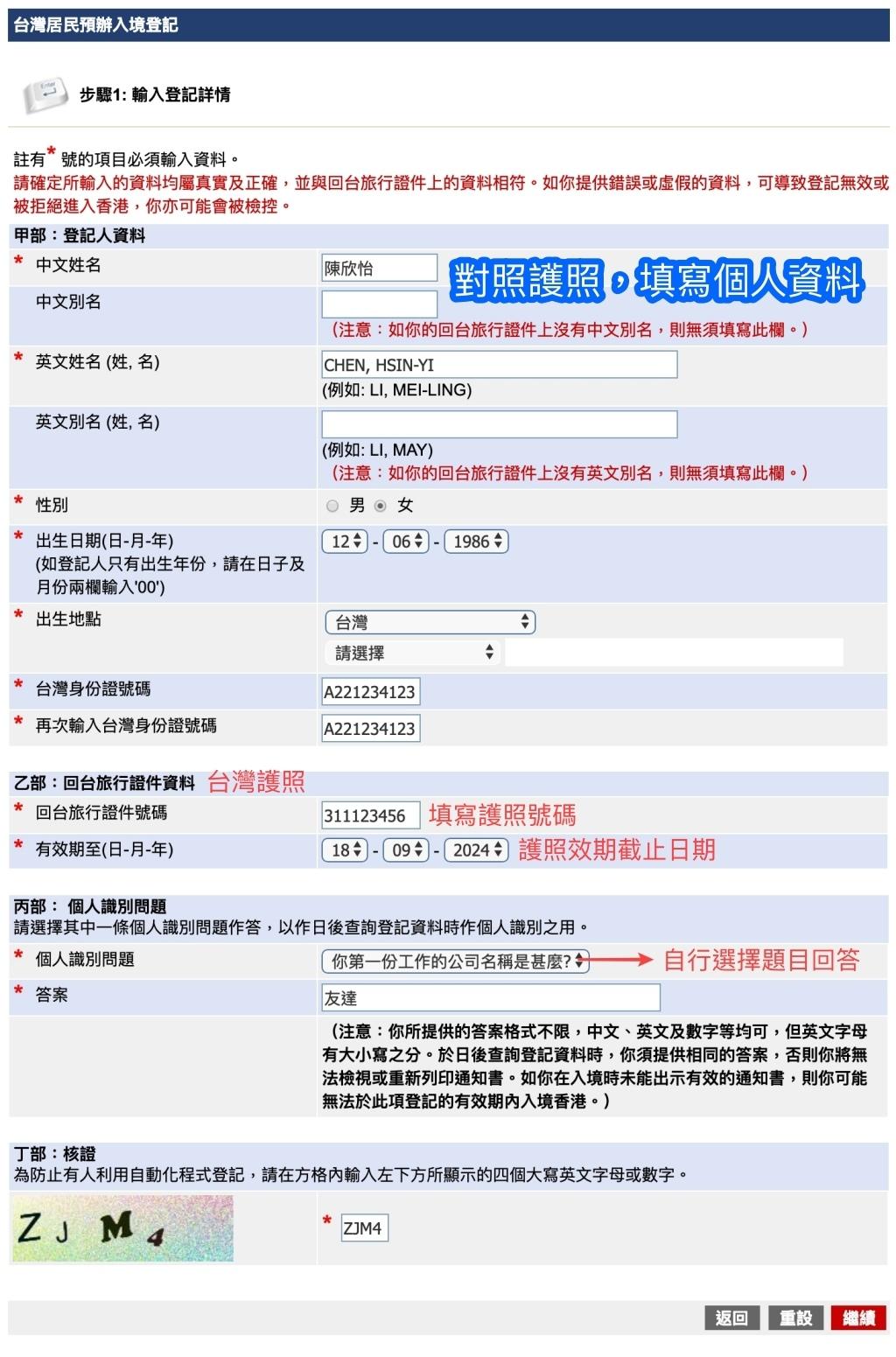對照台灣護照資料,將台灣居民預辦入境登記資料填入