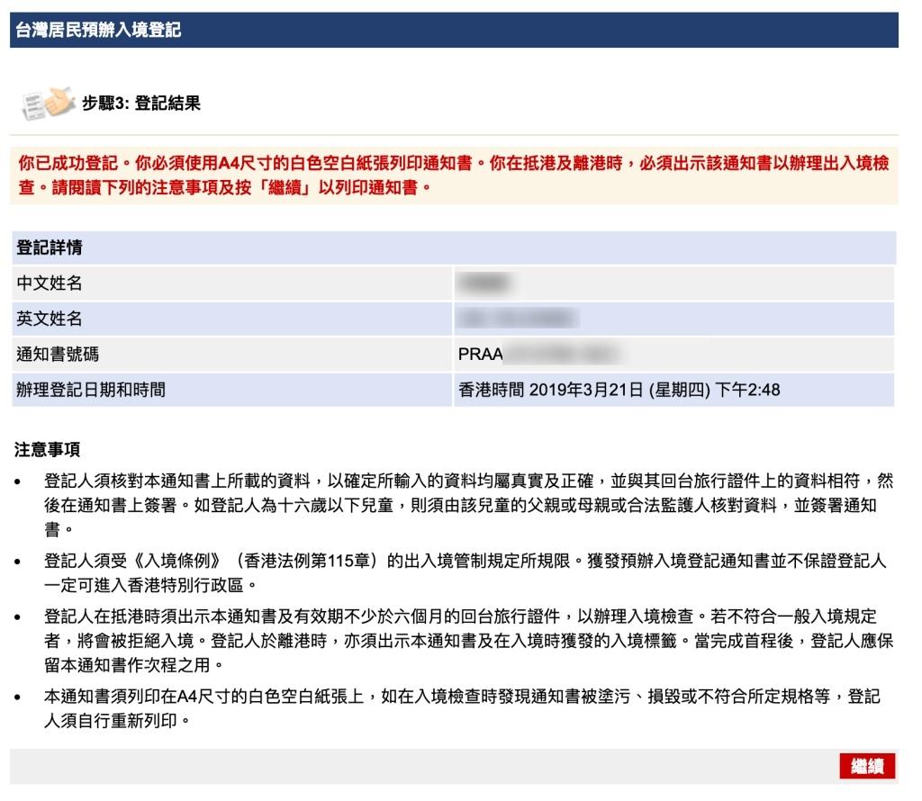 完成線上申請台灣居民預辦入境登記電子簽證