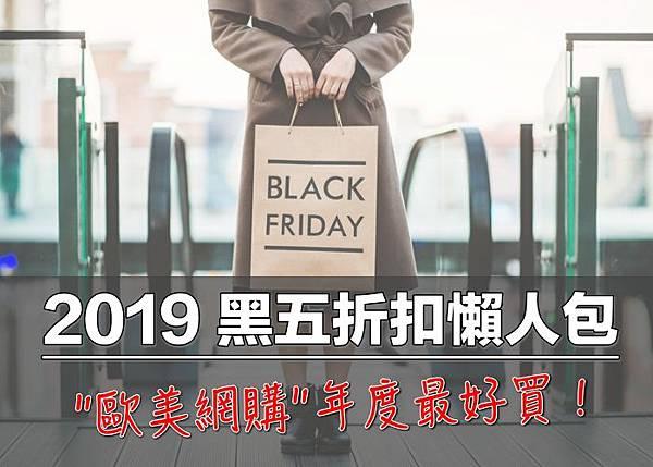 2019黑色星期五購物節優惠攻略。歐美網購感恩節折扣懶人包