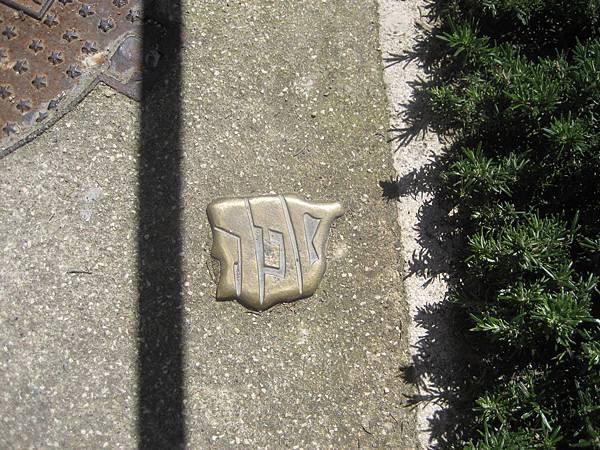 榮IMG_0377猶太標誌