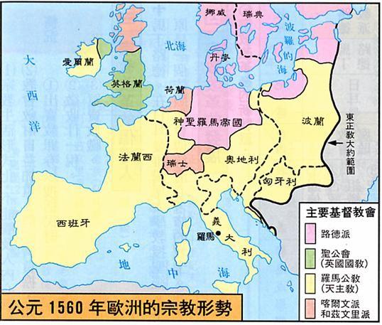 05 1560歐洲宗教