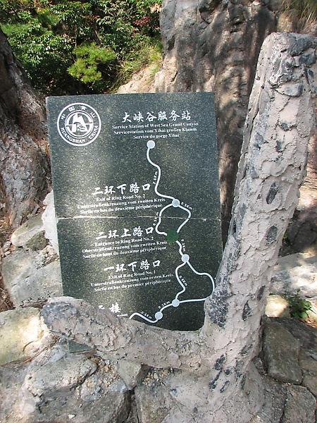 西海大峽谷二環67.jpg