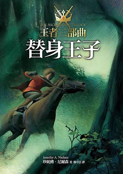 BCKNF017P王者三部曲1替身王子(平面)