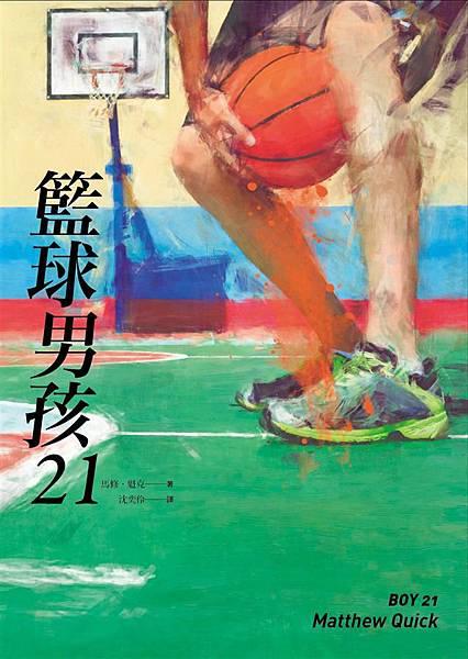 籃球男孩21