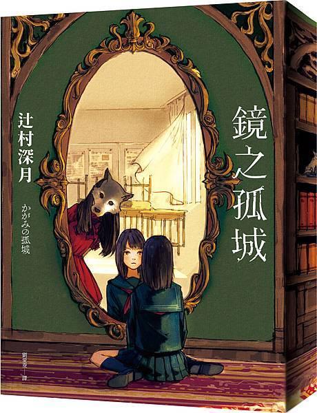 《鏡之孤城》書衣背面