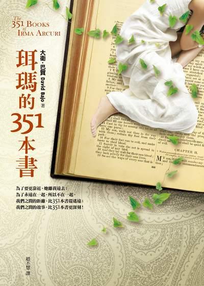 珥瑪的351本書 400.JPG