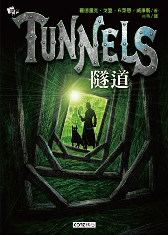 隧道首部曲-隧道Tunnels