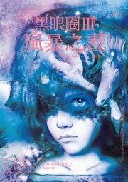 黑眼圈Ⅰ:荒原之書封面