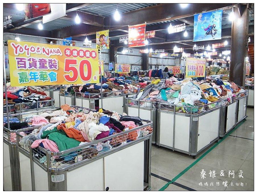 07 yoyo&nana百貨童裝全面50元起 (4).JPG