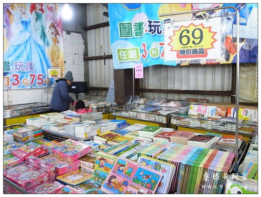 05 圖書、玩具全面69折 (1).JPG
